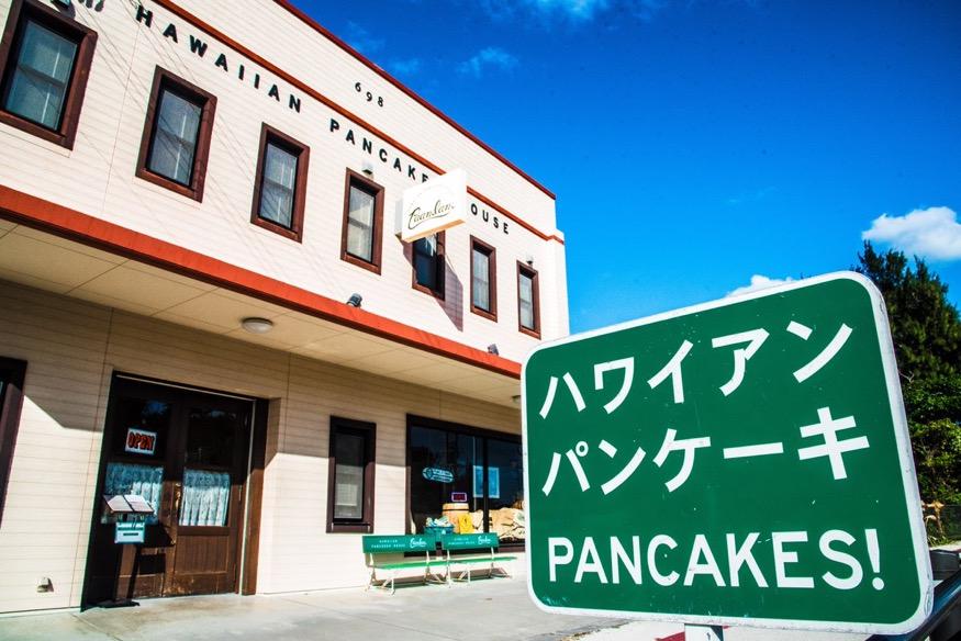 恩納村のパンケーキ