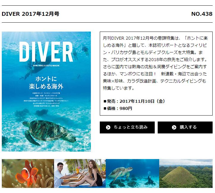 月刊DIVER 2017年12月号「体力&筋肉自慢ガイド大集合」