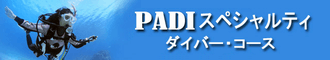 PADIスペシャリティ ライセンス