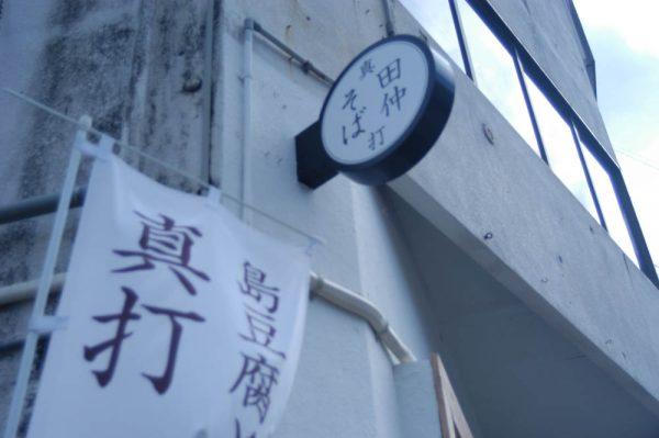 名護市にある新しい沖縄そば「島豆腐と、おそば。真打田仲そば」
