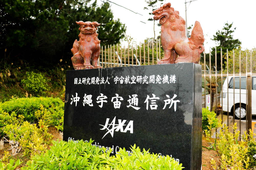 観光スポット JAXA「沖縄宇宙通信所」