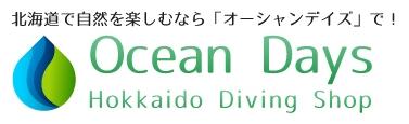 北海道支笏湖ダイビングショップ|オーシャンデイズ