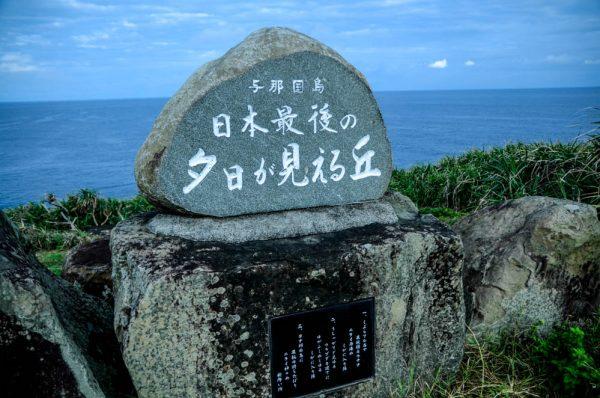 日本最西端の与那国島 ショップツアー その2:西崎