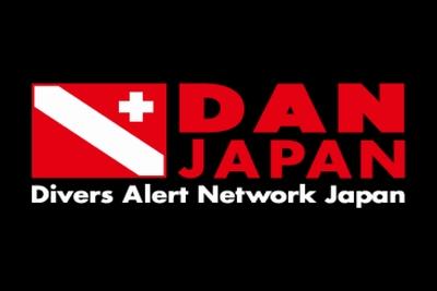 DAN JAPAN・DANレジャーダイビング保険