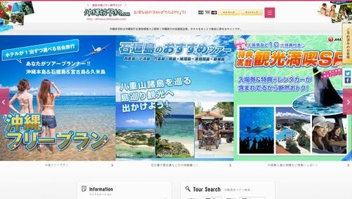 沖縄旅行の沖縄旅予約