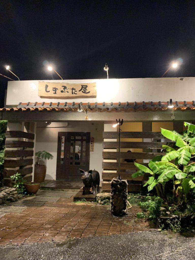 沖縄料理 【せいろ蒸し♪】