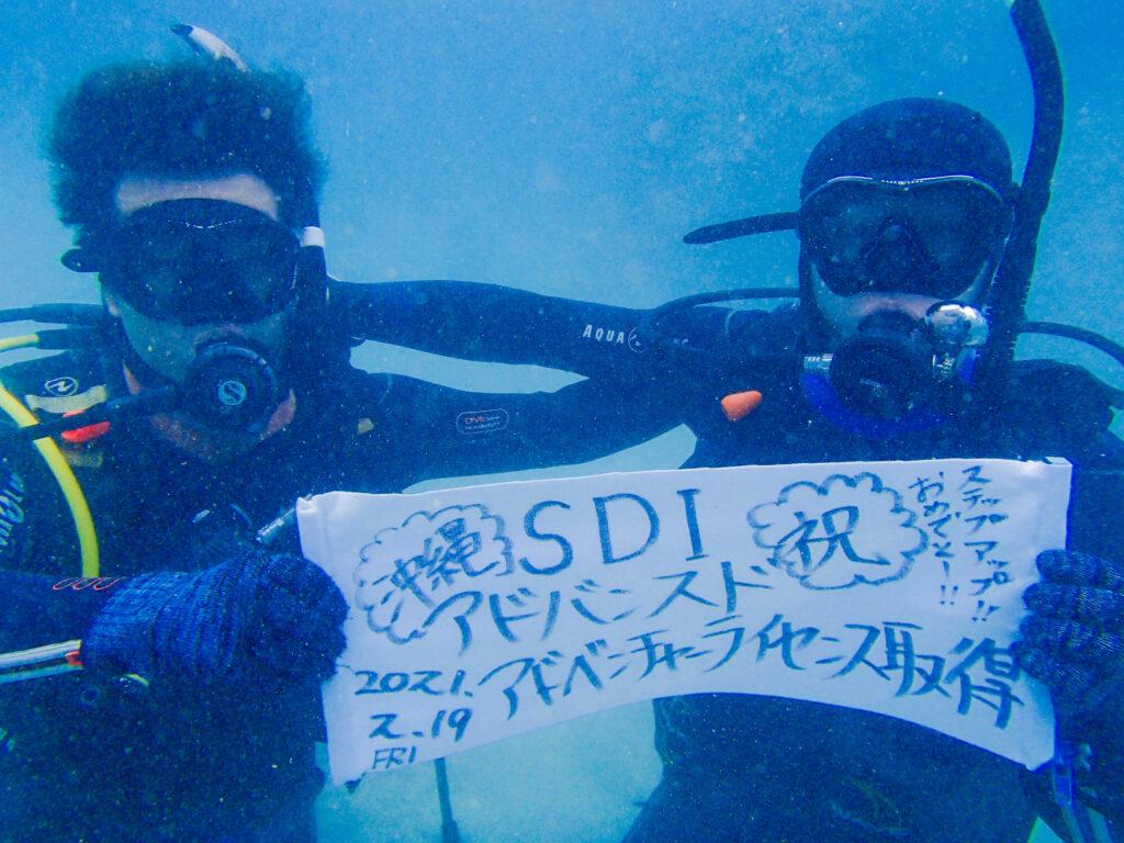 SDIアドバンスドアドベンチャー★挑め!5つのダイビングスタイル