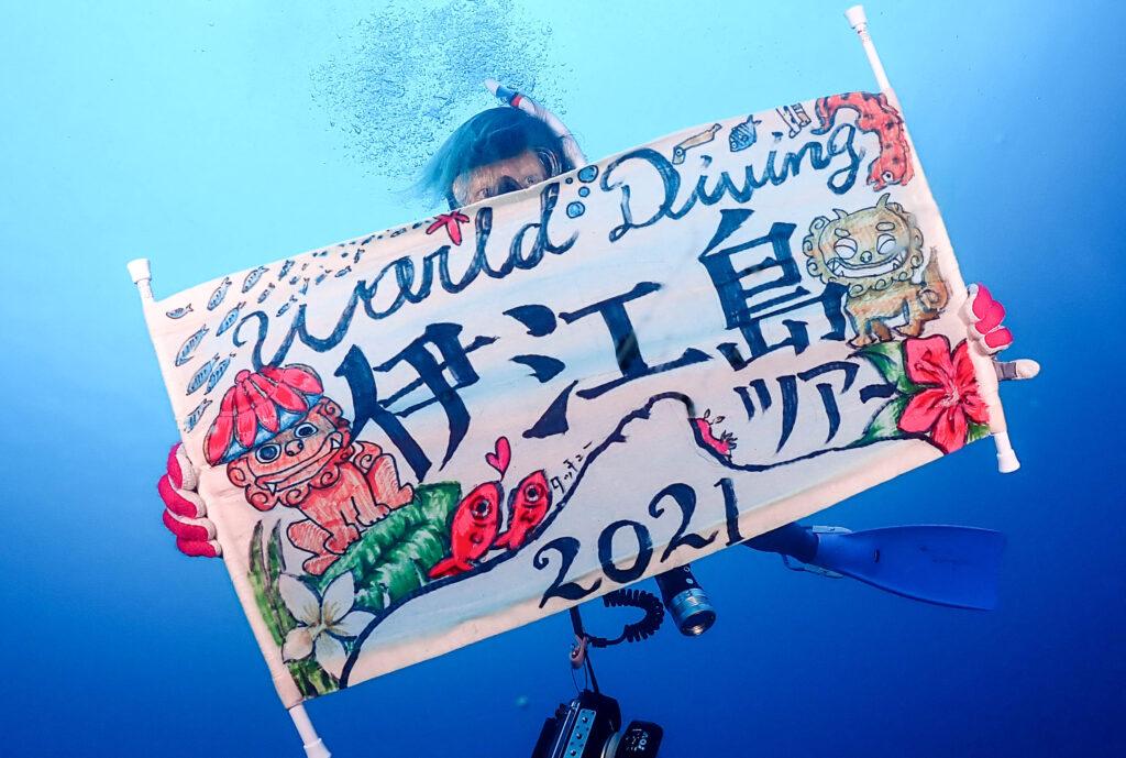伊江島ツアー開催★サイドストーリー|д゚)沖縄ダイビング